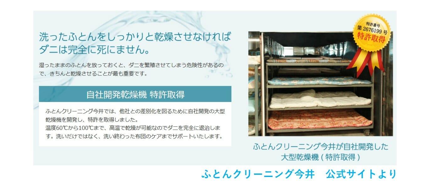 今井の自社開発の乾燥機