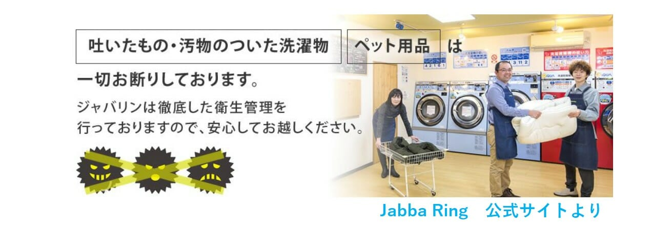 jabba ringは汚物のついて洗濯物とペット用品は取り扱っていません