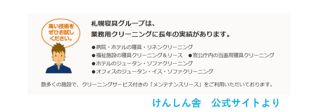 札幌寝具グループは業務用クリーニングに実績があります