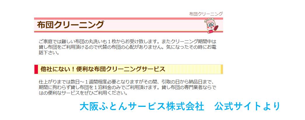 大阪ふとんサービス株式会社