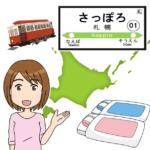札幌のふとんクリーニング店