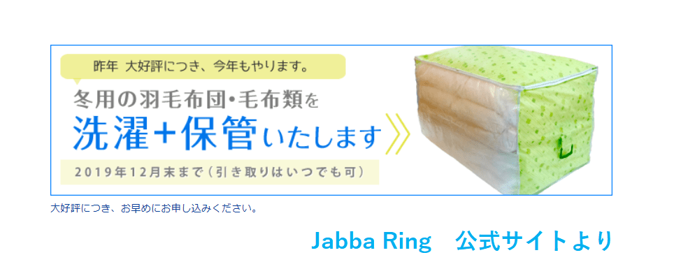 jabba ringは羽毛布団と毛布類を洗濯、保管しています