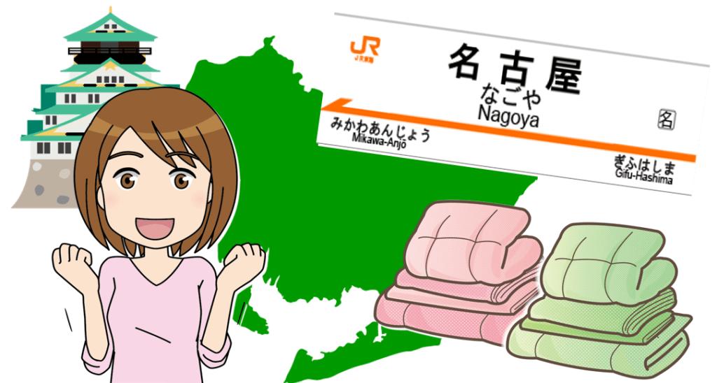 名古屋のふとんクリーニング店