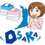 大阪のふとんクリーニング店