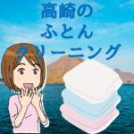 高崎のふとんクリーニング店