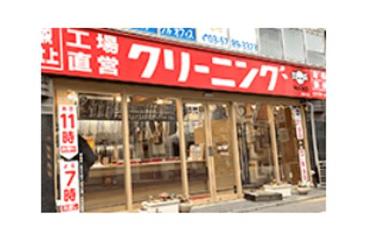 クリーニングWAKO武蔵小山店