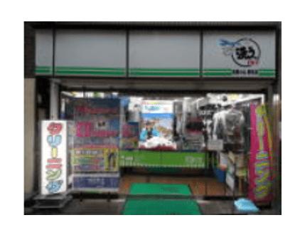 ドライ・クリーニングほんま武蔵小山店