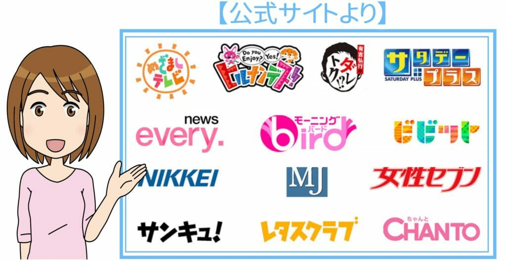 カジタクは日経・読売新聞・レタスクラブなどさまざまなテレビ・雑誌で紹介されました