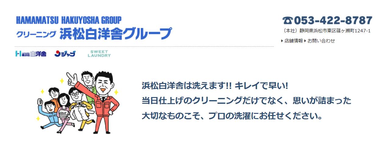 浜松白洋舍グループ