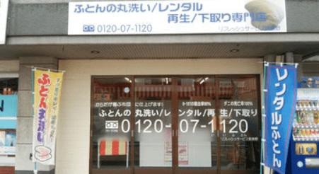 リフレッシュサービス筑紫野