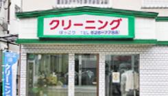 クリーニング白興商会