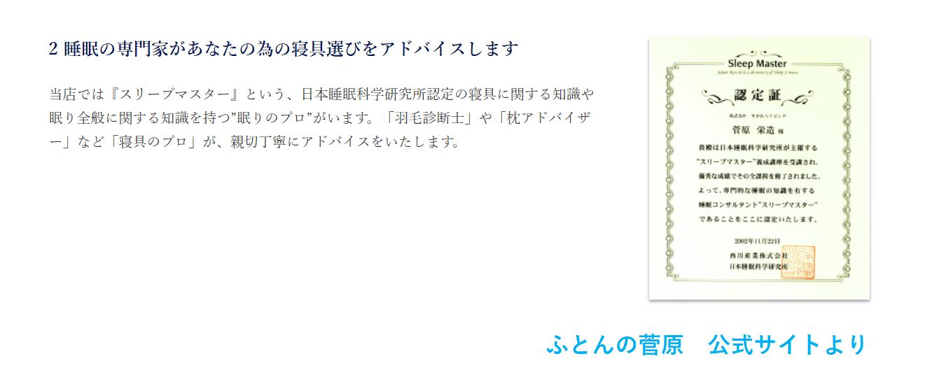 ふとんの菅原