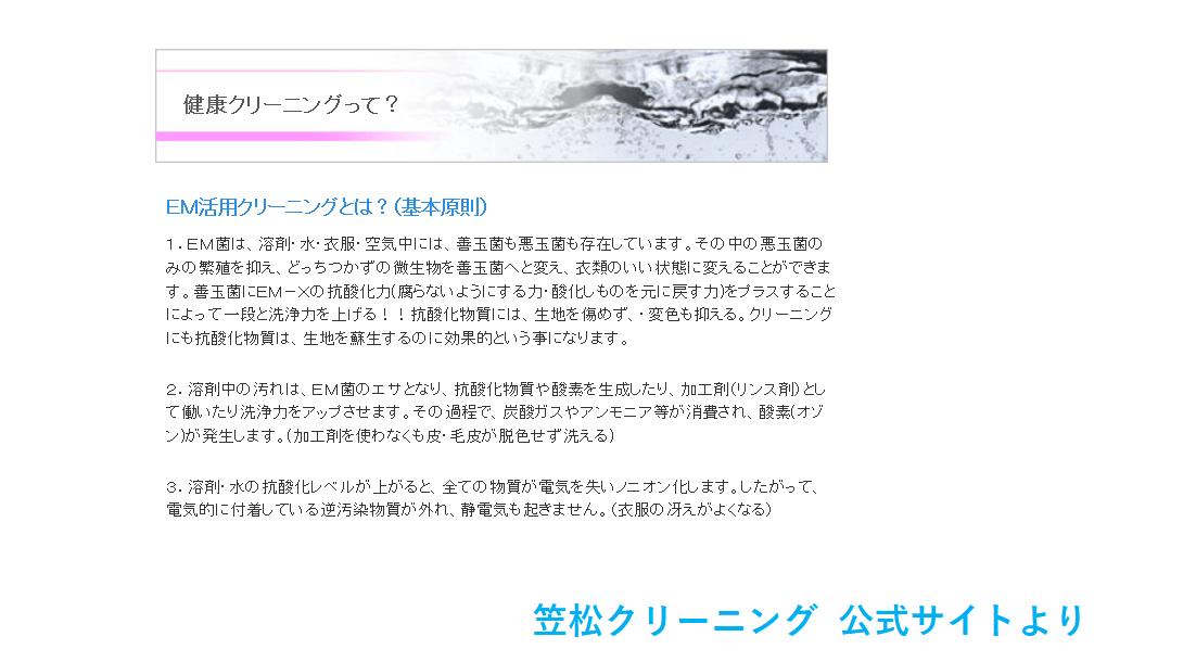 笠松クリーニング