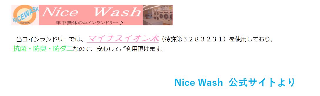 Nice Wash