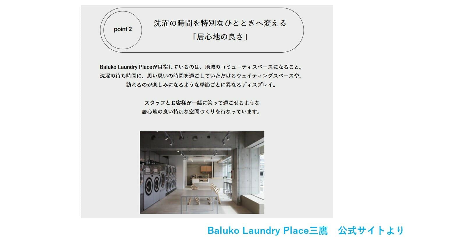 BalukoLaundryPlace三鷹