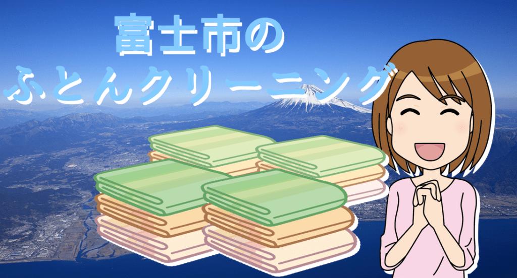富士市のふとんクリーニング店