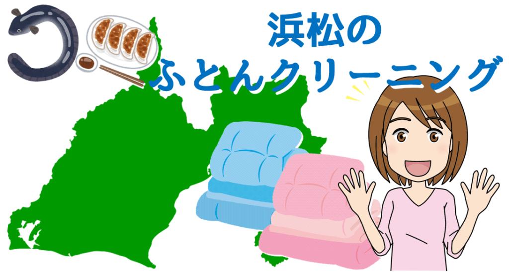 浜松のふとんクリーニング店