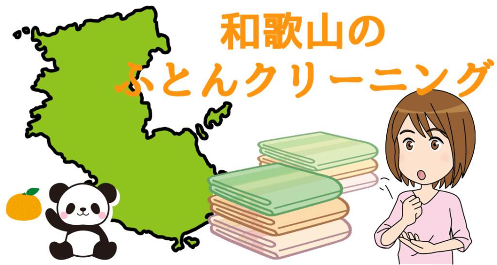和歌山のふとんクリーニング店