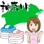 神奈川のふとんクリーニング店