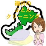 福井のふとんクリーニング店