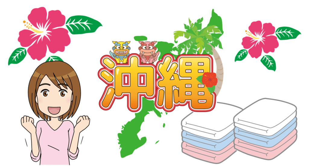沖縄のふとんクリーニング店