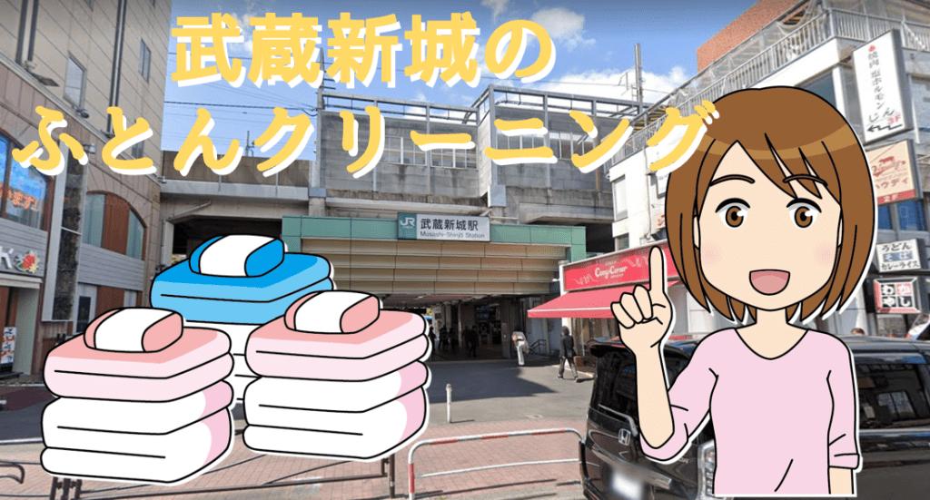 武蔵新城のふとんクリーニング店