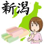 新潟のふとんクリーニング店