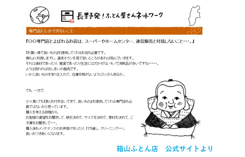 箱山ふとん店