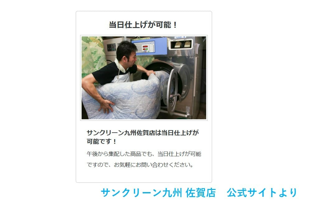 サンクリーン九州佐賀店
