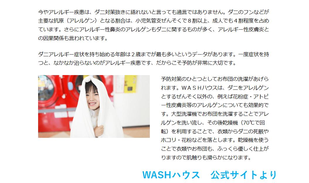 WASHハウス