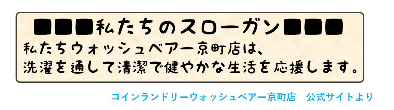 コインランドリーウォッシュベアー京町店