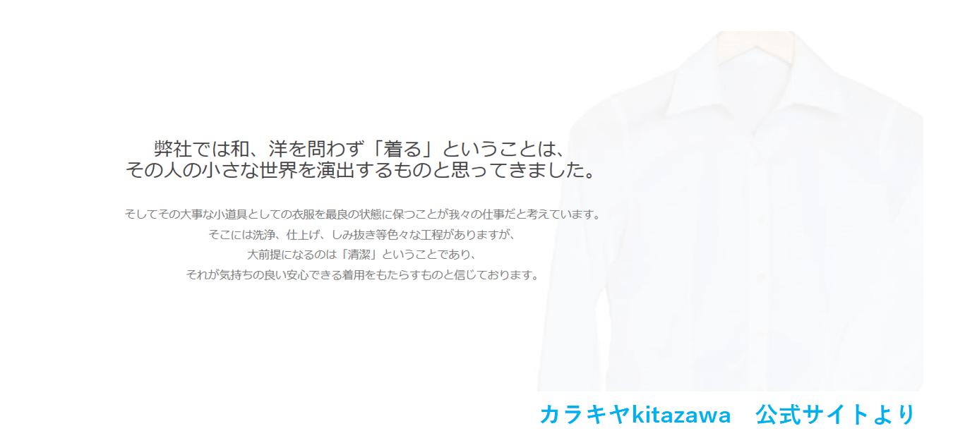 カラキヤkitazawa