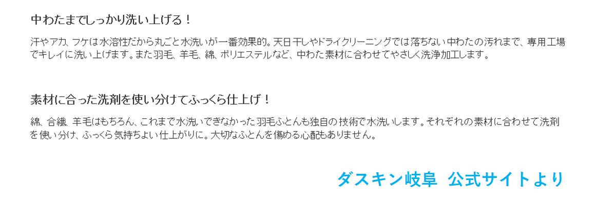 ダスキン岐阜