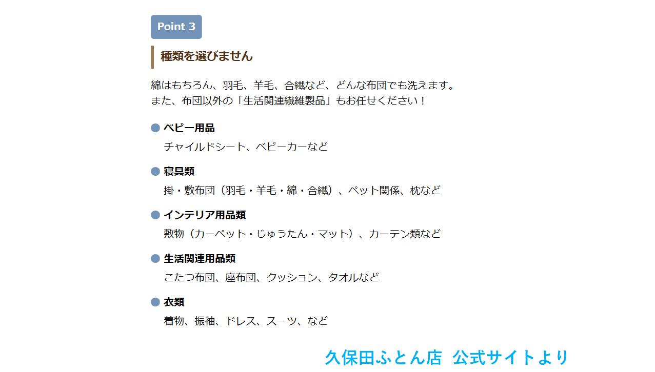 久保田ふとん店