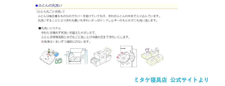ミタケ寝具店