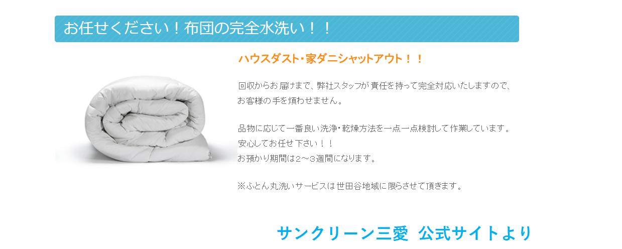 サンクリーン三愛