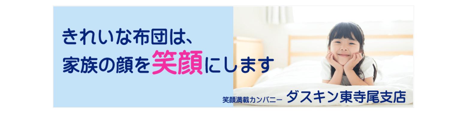 ダスキン 東寺尾支店