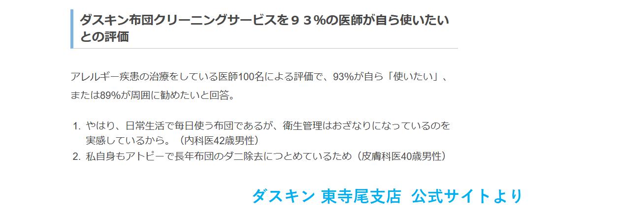 ダスキン東寺尾支店