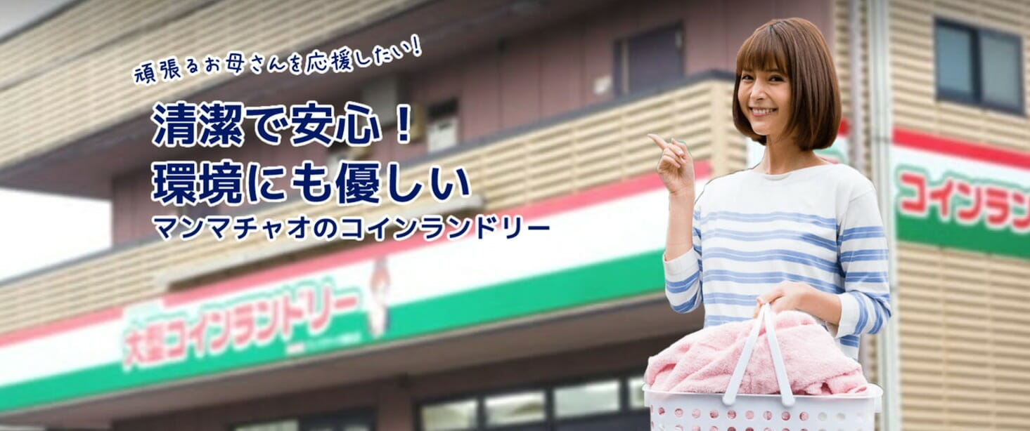 マンマチャオ北山田店
