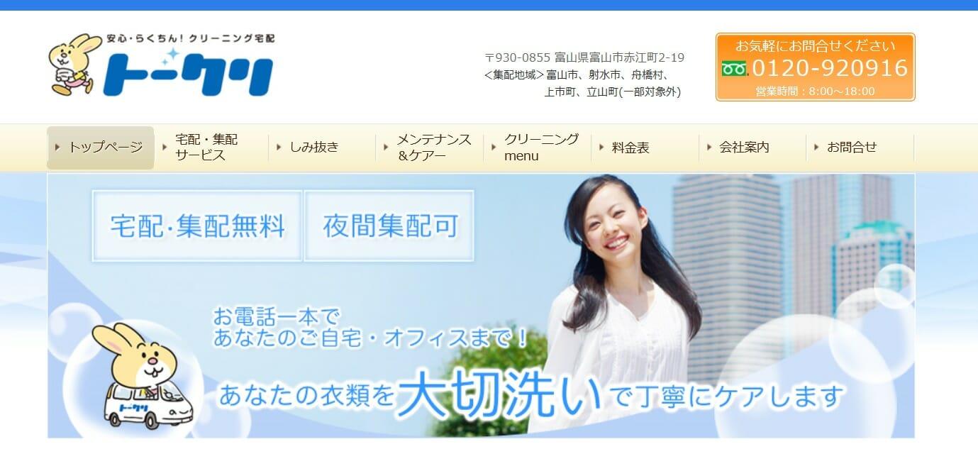 東京クリーニング商会