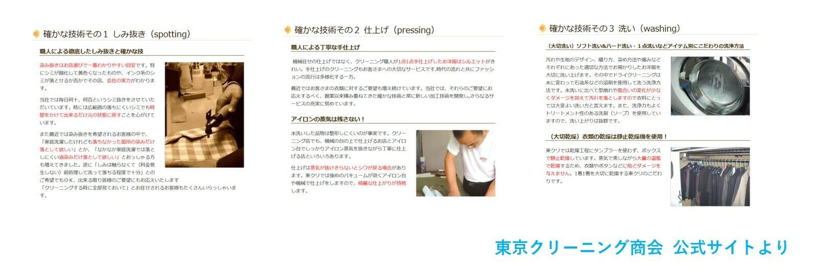 株式会社 東京クリーニング商会