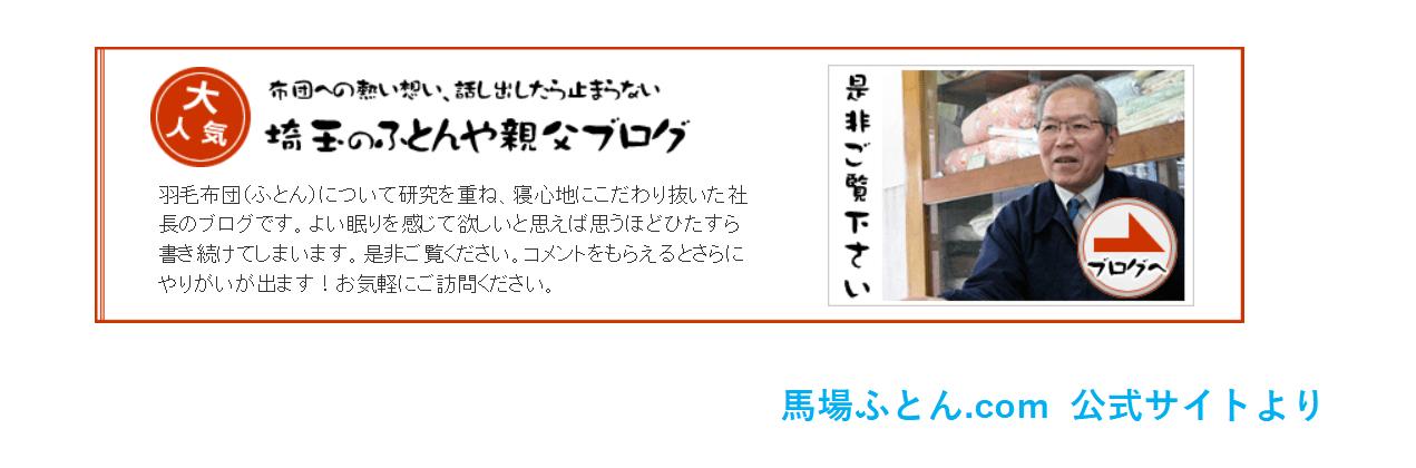 馬場ふとん.com