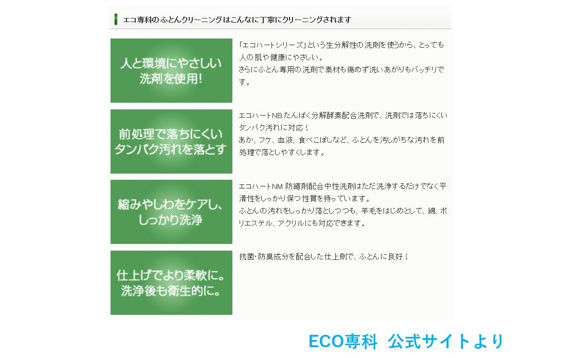ECO専科
