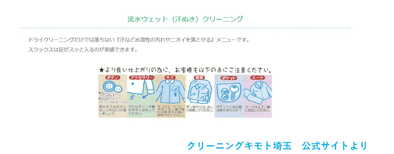 クリーニングキモト埼玉