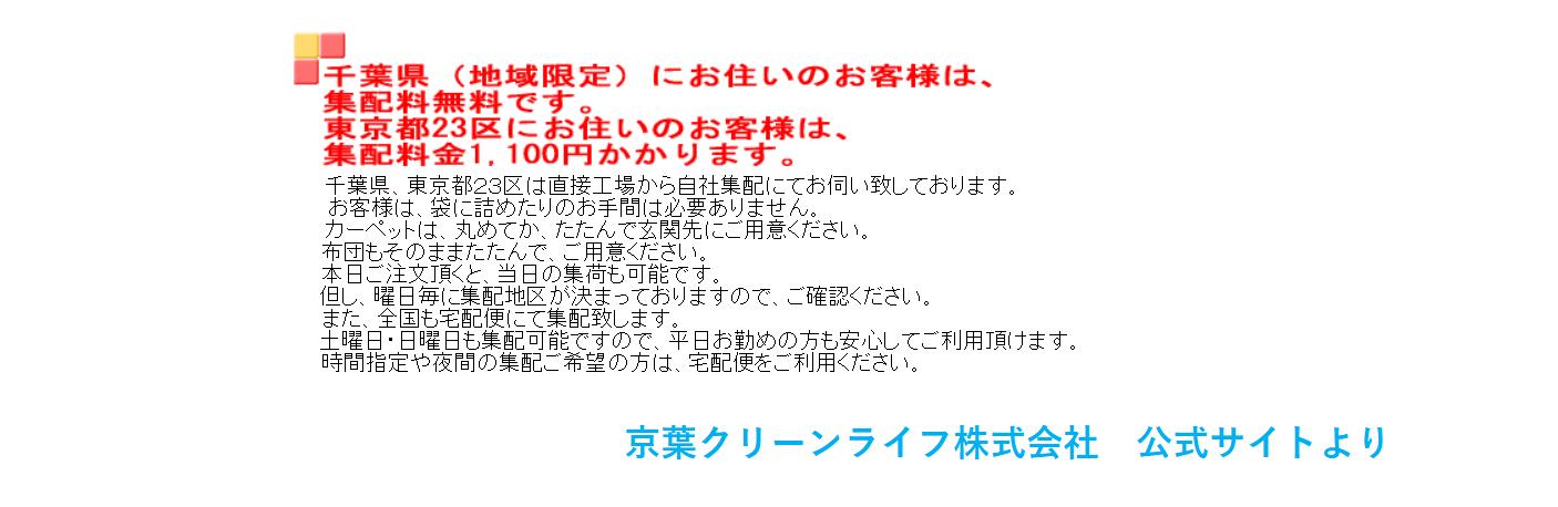 京葉クリーンライフ株式会社