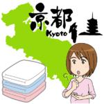 京都のふとんクリーニング店
