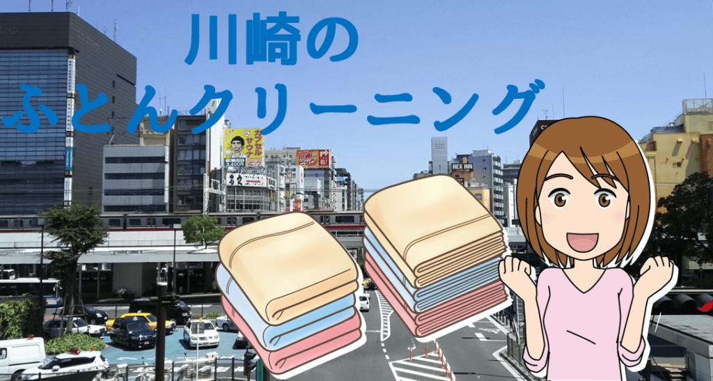 川崎のふとんクリーニング店