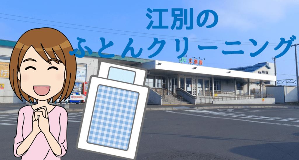 江別のふとんクリーニング店