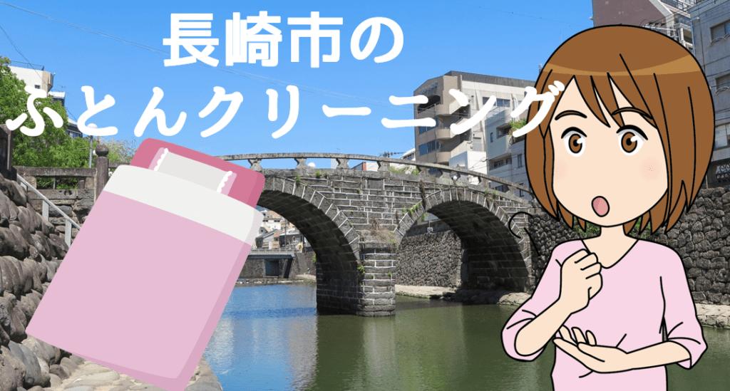 長崎市のふとんクリーニング店