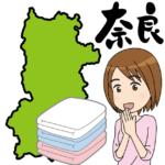 奈良のふとんクリーニング店